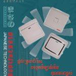 MASANO Electrical Co.,Ltd.